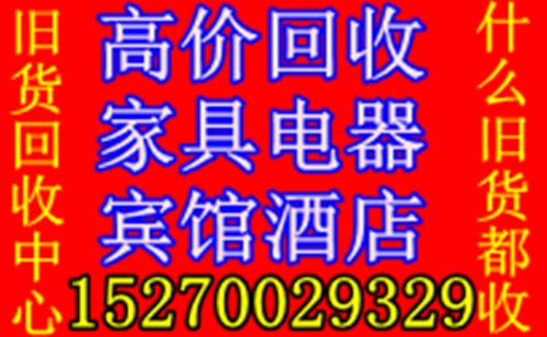 九江湖口空調回收,賓館酒店餐飲場所舊貨整體回收