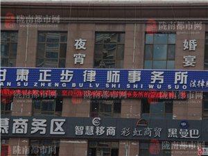 甘肃正步律师事务所