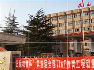 陜西銀行學校在韓城招生