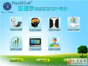 心理教學系統與心理學實驗建設