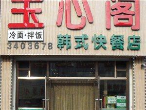 訥河市玉心閣韓式快餐店