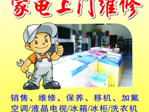 专业维修保养清洗家电电器