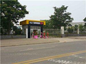 浩博特墙纸厂家直营部开业
