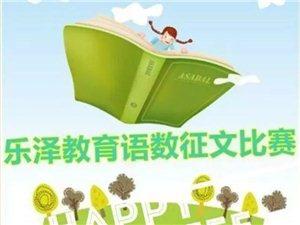 樂澤教育暑期征文比賽火爆進行中