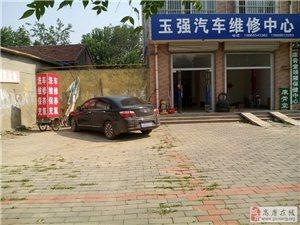 汽車維修保養