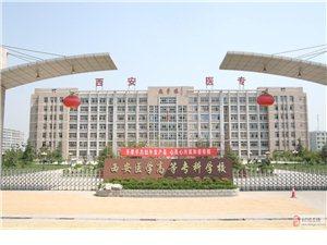 陕西五年制大专医学院校−−−−西安医学高等专科学校