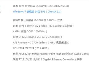 出售95成新台式电脑能畅游大型网络游戏