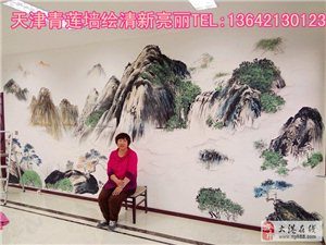 天津青莲墙绘工作室质高价低,细腻认真,享有盛誉!