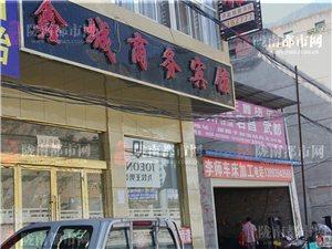鑫城商务宾馆