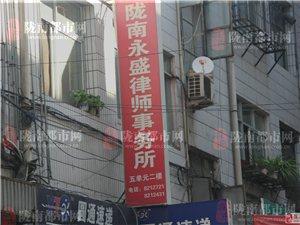 陇南永盛律师事务所