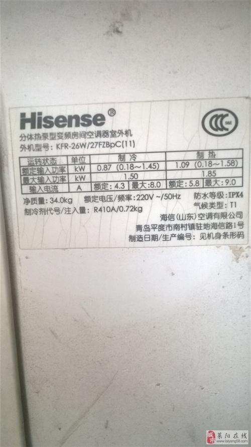 房租到期转让正在使用的海信大1.5直流变频空调