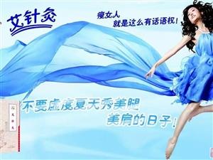 中國灸艾針灸官方董事招代理商