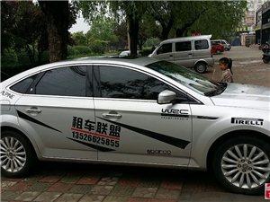 尋求有想在汽車領域發展的伙伴
