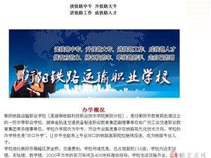 衡阳铁路运输职业学校2015招生火热报名中