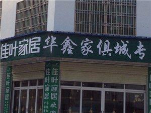 华鑫家俱城优质服务