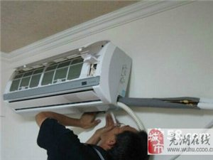 芜湖诚信制冷 空调维修 空调加液