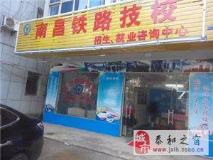 南昌鐵路技術學校-泰和招生、就業咨詢中心