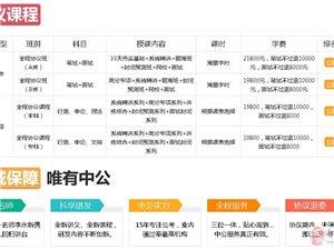 河南中公教育-全程协议课程-不过退费