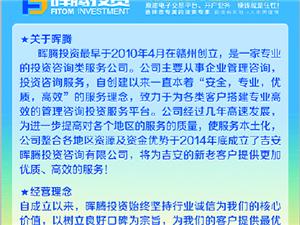 專業理財顧問-暉騰投資
