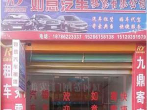 凤冈如意汽车租赁有限公司