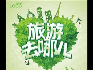 山东中国旅行社商河营业部