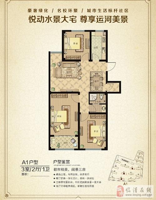 A1户型3室2厅1卫