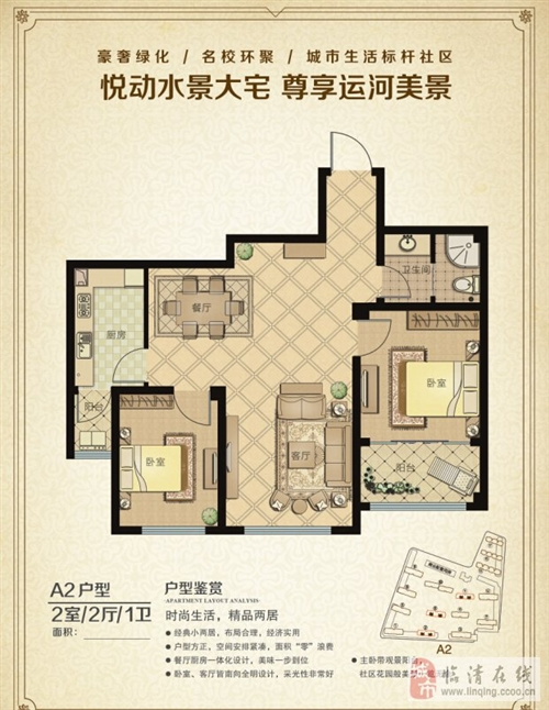A2户型2室2厅1卫