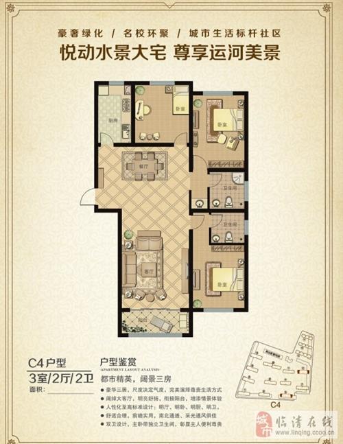C4户型3室2厅2卫