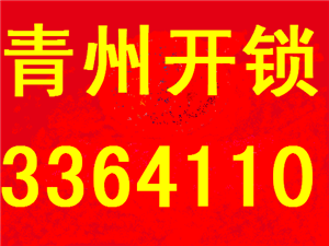 青州开锁公司3364110青州汽车开锁青州换锁