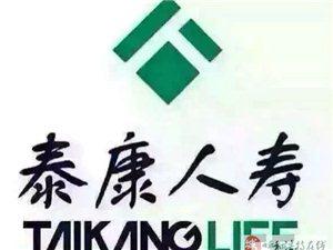 泰康人壽業務誠邀