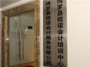 惠州博罗哪里有学会计的,培训班比较好的,会计证考试