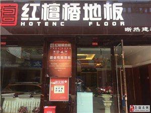 紅檀楿木地板  美雅墻紙墻布專賣