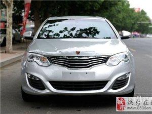 荣威550D车型2013年98000元转让