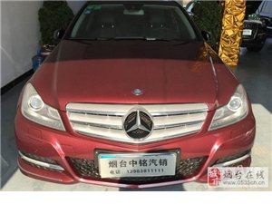奔驰C级车型2012年257000元转让