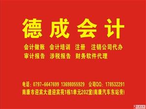 南康公司注册   德成工商代办  南康工商注册