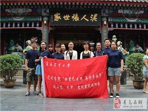 """艺术学院""""回望艺术路,再访年华梦""""赴天津市社会实践"""
