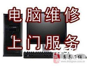 電腦維修、首選電腦之家