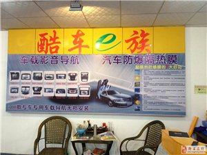 隆昌汽車酷裝美容專營店