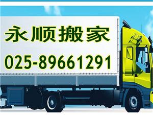 南京永顺搬家总公司025-89661291
