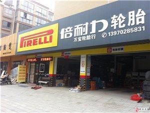 高端輪胎輪圈機油供應服務商