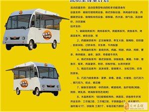 郑州小吃车,郑州多功能小吃车加盟