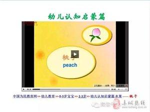 中国为民教育培训机构招商