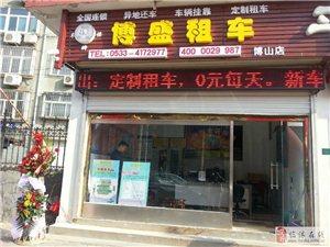 博盛租車-誠招山東空白區域加盟商