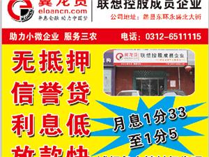 蠡县联想控股成员企业