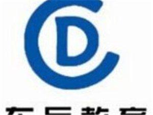 青州東辰教育成考報名