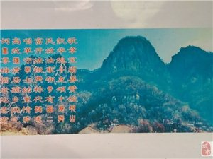 二龙山旅游景区欢迎你!