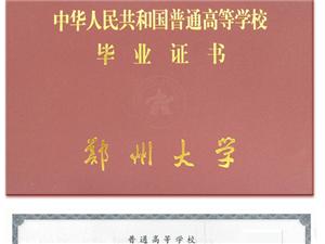 鄭州大學遠程教育春季招生報名開始