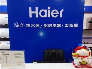 惠水县海尔热水器厨卫电器批发加盟吸油烟机消毒柜代理