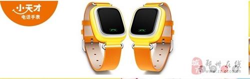 鄭州小天才兒童電話手表專賣店全國聯保免費送貨上門