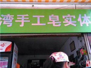 台湾手工皂